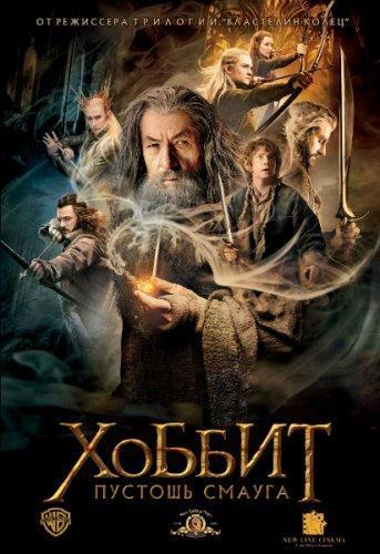 Хоббит: Пустошь Смауга / The Hobbit: The Desolation of Smaug (2013) WEBRip