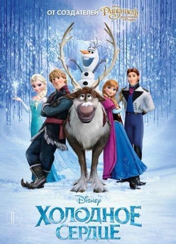 Холодное сердце / Frozen (2013) HDRip