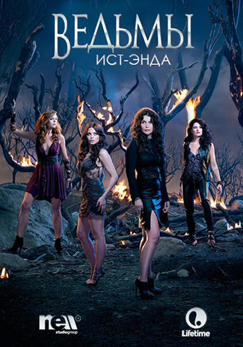 Ведьмы Ист-Энда / Witches of East End (2013) WEB-DLRip Сезон - 1