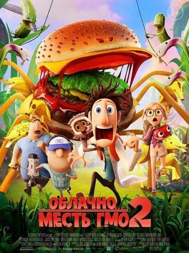 Облачно... 2: Месть ГМО / Cloudy with a Chance of Meatballs 2 (2013) HDTVRi ...