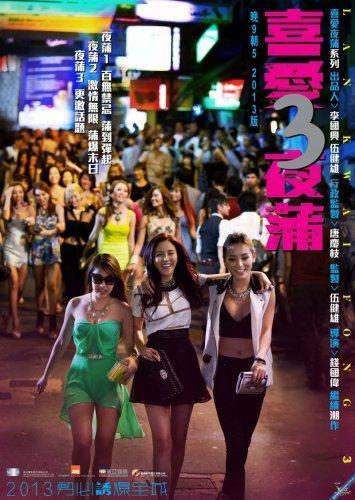 Лан Квай Фонг 3 / Lan Kwai Fong 3 (2014) HDRip+BDRip 720p