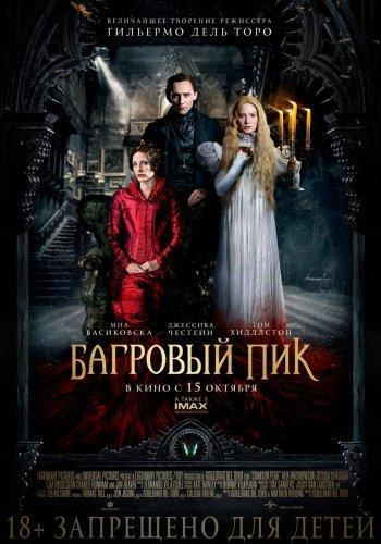 Багровый пик (2015) torrent