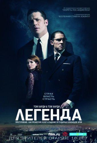 Легенда / Legend (2015) torrent