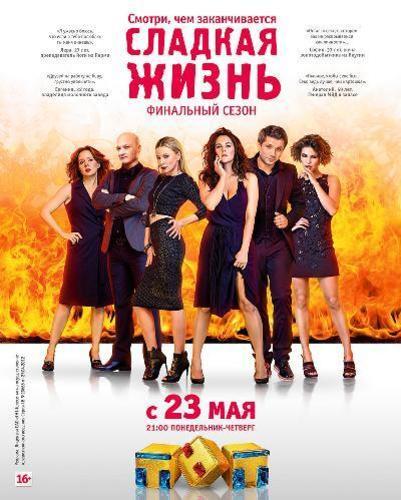 Сериал Сладкая жизнь 1 2 3 Сезон