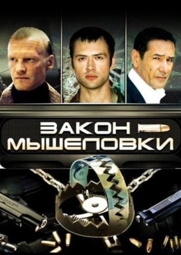 Закон мышеловки (2016) Все серии сериал