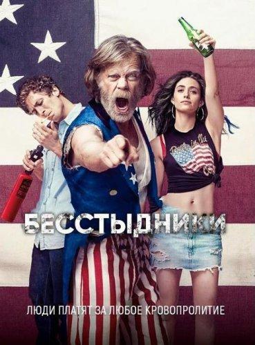 Бесстыжие 10 сезон (2019)