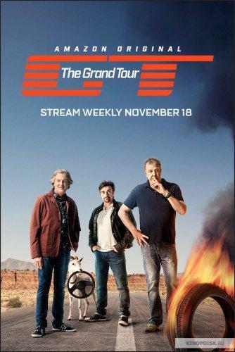 Гранд тур 4 сезон (2019)