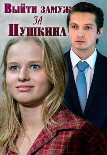 Выйти замуж за Пушкина (2016) Все серии