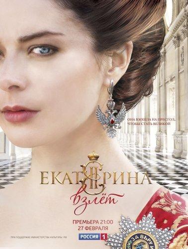 Екатерина Взлет 2 сезон (2017) Все серии