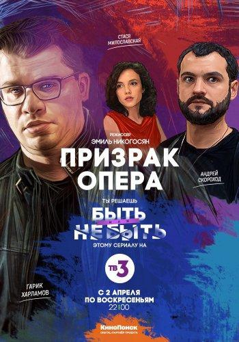 Призрак Опера 1 2 3 4 серия (2017) Все серии