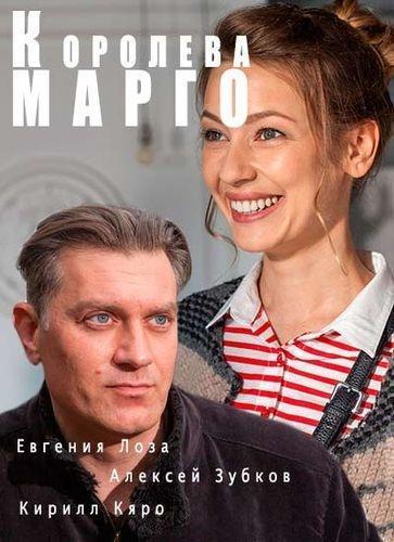 Сериал Королева Марго 1 2 3 4 серия (2017)