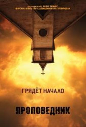 Сериал Проповедник 4 сезон (2019)