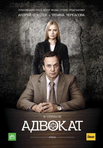 Адвокат 9 сезон 2017 новые серии