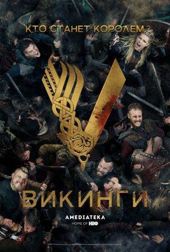 Сериал Викинги 6 сезон (2019)