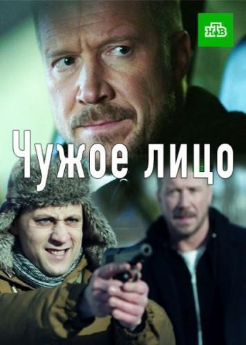 Сериал Чужое лицо (2017)