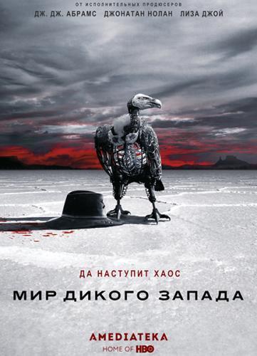 Мир Дикого Запада 1-2 сезон (2018)