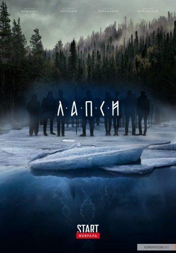Сериал Лапси 3 сезон (2019)