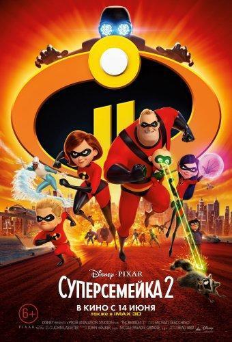 Суперсемейка 2 (2018)