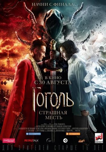 Гоголь. Страшная месть (2018)