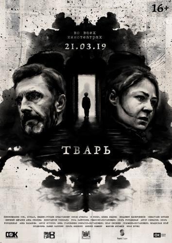 Тварь (2019)