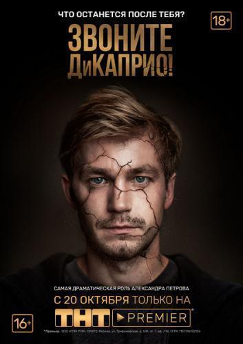 Сериал Звоните ДиКаприо! 2 сезон (2019)