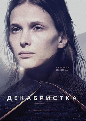Декабристка (2018) Сериал