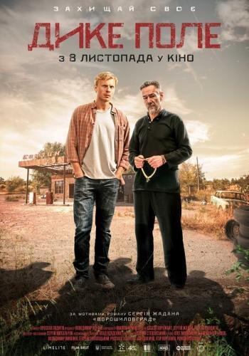 Дикое поле / Дике поле (2018)