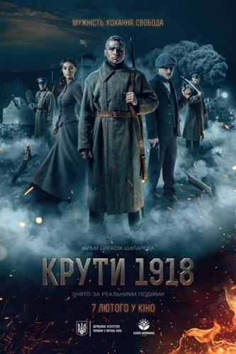 Круты 1918 (2018)
