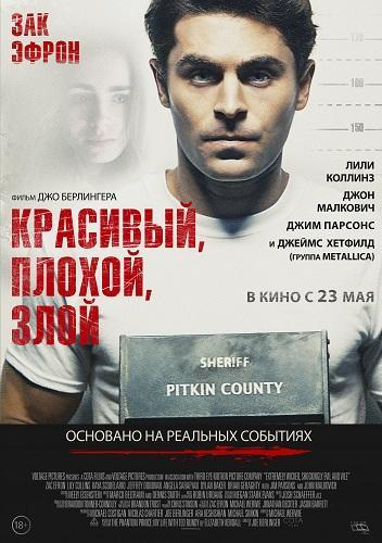 Красивый, плохой, злой (2019)
