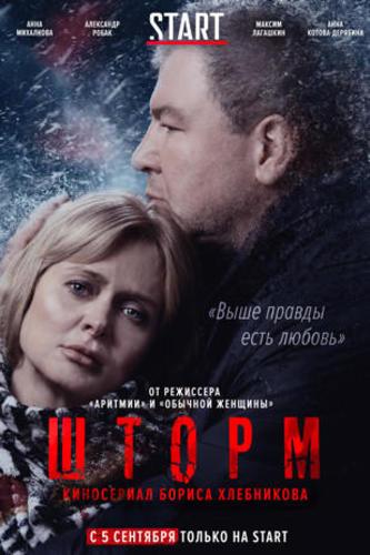 Сериал Шторм (2019)