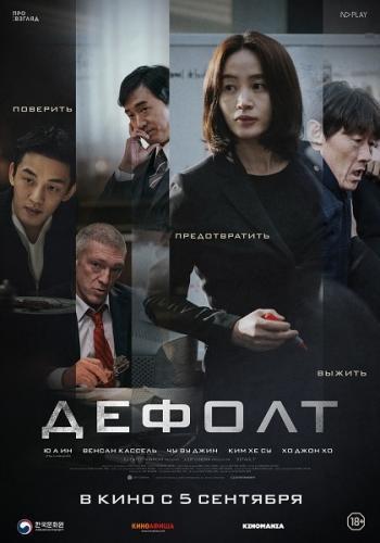 Дефолт (2018)