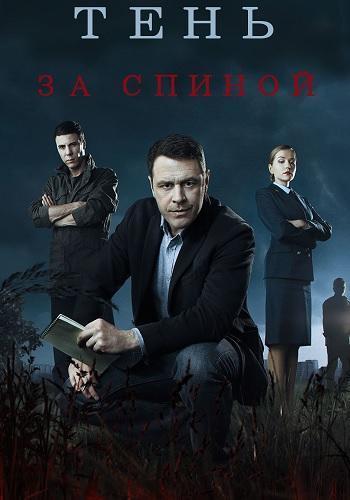 Сериал Тень за спиной (2019)