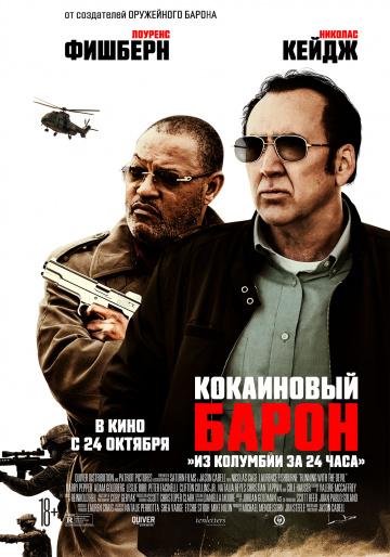 Кокаиновый барон (2019)