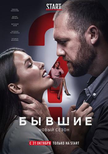 Сериал Бывшие 2 сезон (2019)