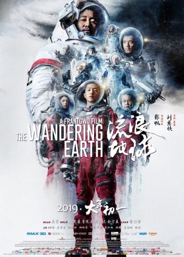 Блуждающая Земля (2019)