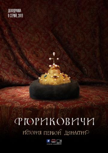 Сериал Рюриковичи (2019)