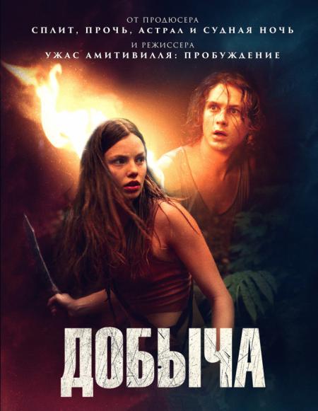 Добыча (2019)