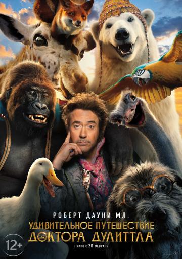 Удивительное путешествие доктора Дулиттла (2020)
