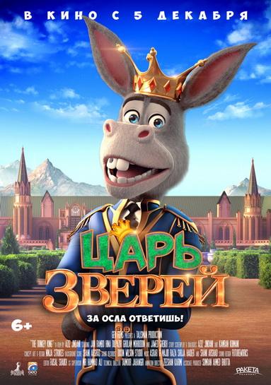 Царь зверей (2018)