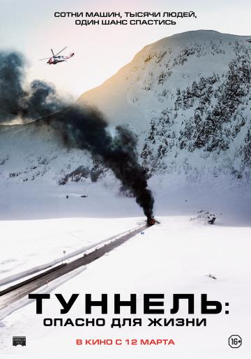 Туннель: Опасно для жизни (2020)