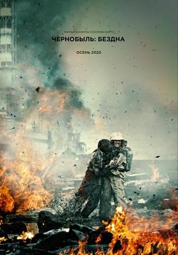 Чернобыль: Бездна (2020)