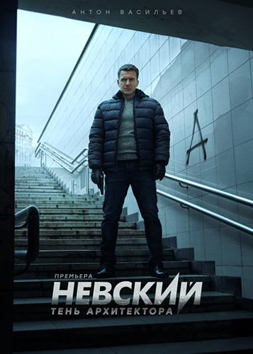 Невский 4 сезон Тень архитектора (2020)