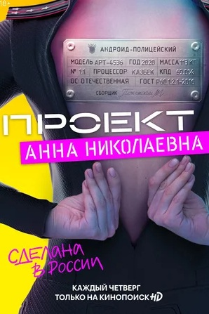 Сериал Проект «Анна Николаевна» (2020)